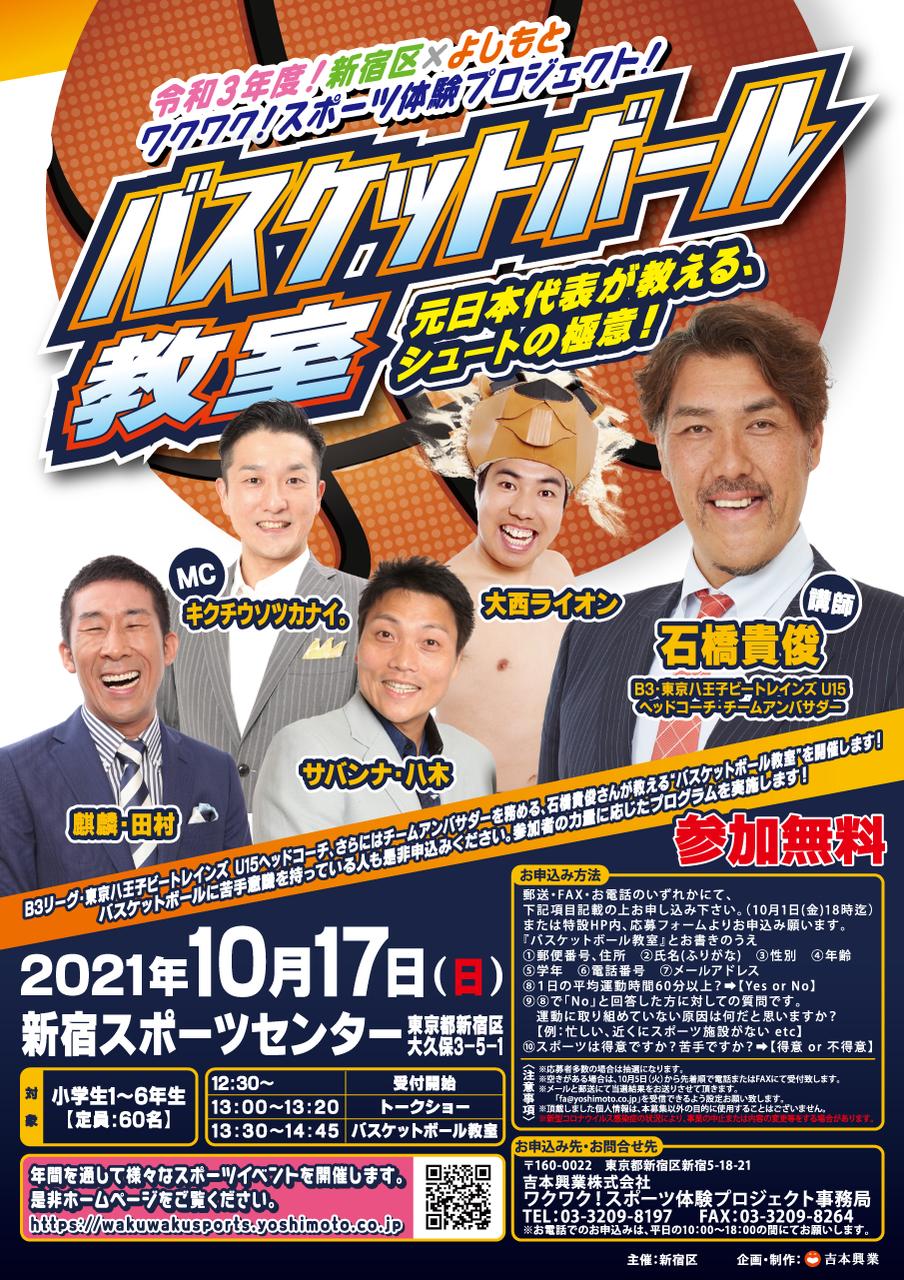 バスケットボール教室~元日本代表が教える、シュートの極意~